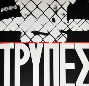 TRIPES-cover